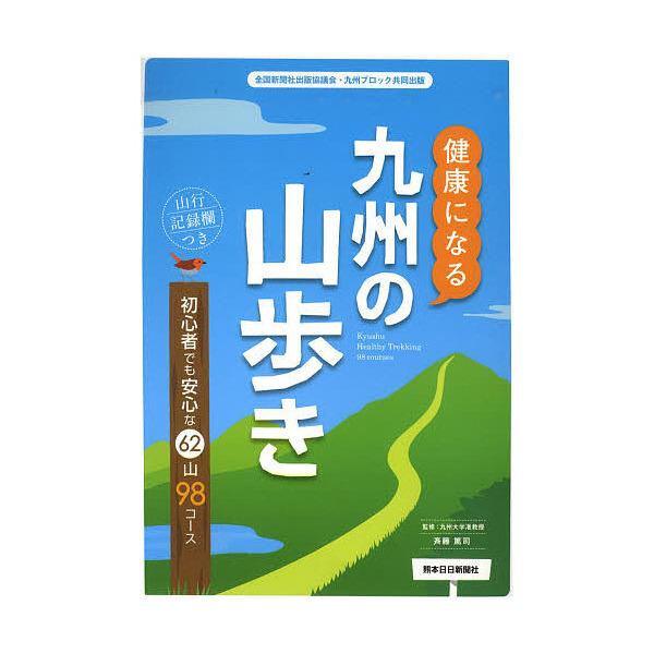 健康になる九州の山歩き 初心者でも安心な62山98コース