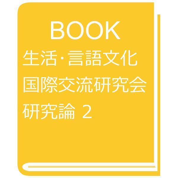 生活・言語文化 国際交流研究会研究論 2