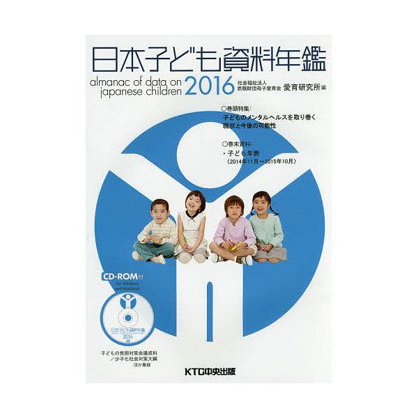 日本子ども資料年鑑 2016/母子愛育会愛育研究所
