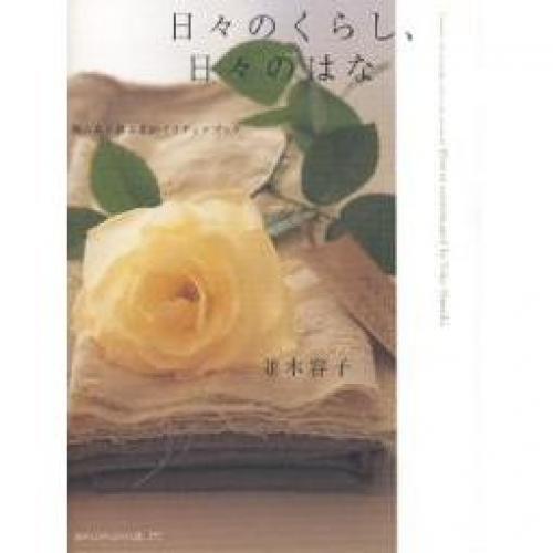 日々のくらし、日々のはな 贈る花と飾る花のアイディアブック/並木容子