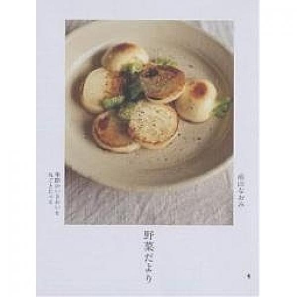 野菜だより 季節のいきおいを丸ごとたべる/高山なおみ/レシピ