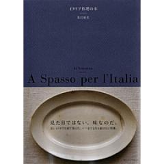 イタリア料理の本/米沢亜衣/レシピ