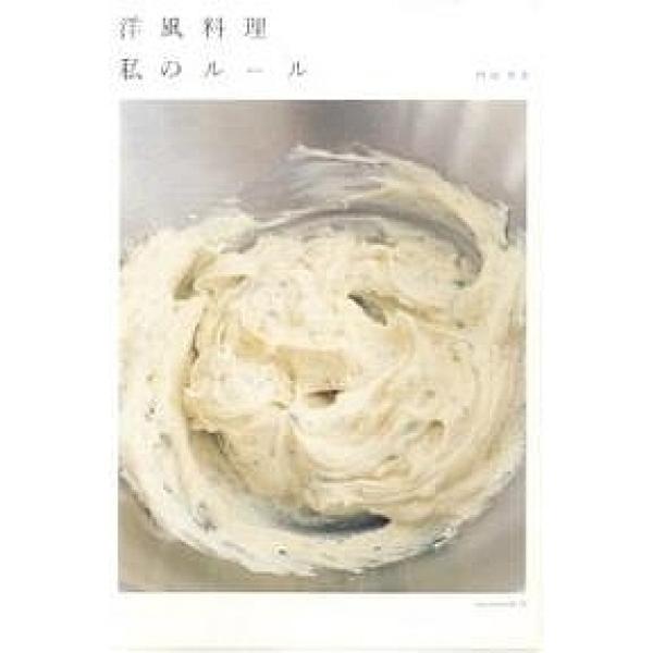 洋風料理私のルール/内田真美/レシピ