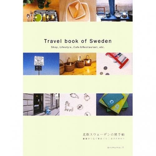 北欧スウェーデンの旅手帖 雑貨がつなぐ街めぐり/おさだゆかり/旅行