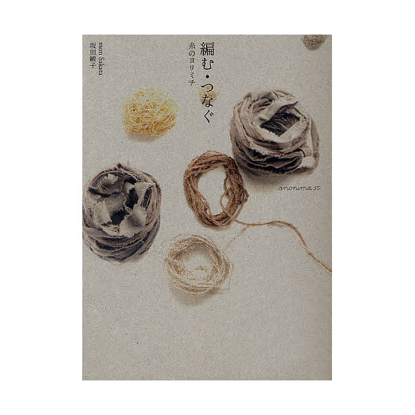 編む・つなぐ 糸のヨリミチ/坂田敏子