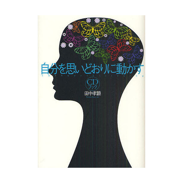 自分を思いどおりに動かす CDブック The Super Listening/田中孝顕