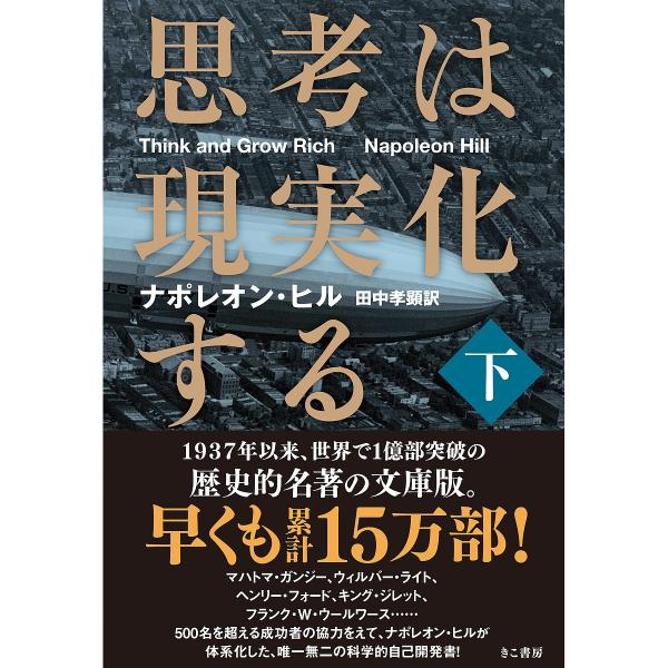 思考は現実化する 下/ナポレオン・ヒル/田中孝顕