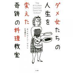 ダメ女たちの人生を変えた奇跡の料理教室/キャスリーン・フリン/村井理子