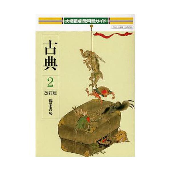 大修館版教科書ガイド 049 古典2