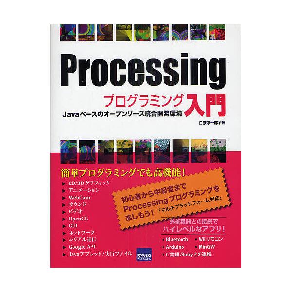 Processingプログラミング入門 Javaベースのオープンソース統合開発環境/田原淳一郎