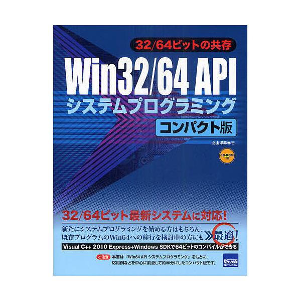 Win32/64 APIシステムプログラミング 32/64ビットの共存 コンパクト版/北山洋幸