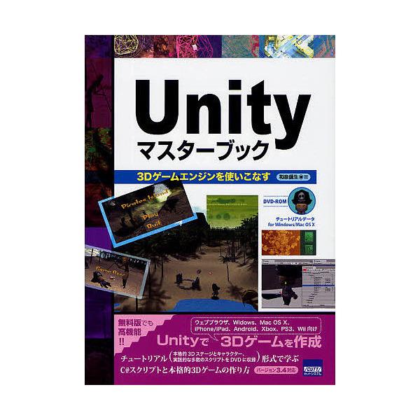 Unityマスターブック 3Dゲームエンジンを使いこなす/和泉信生
