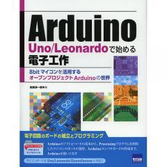 Arduino Uno/Leonardoで始める電子工作 8bitマイコンを活用するオープンプロジェクトArduinoの世界/田原淳一郎