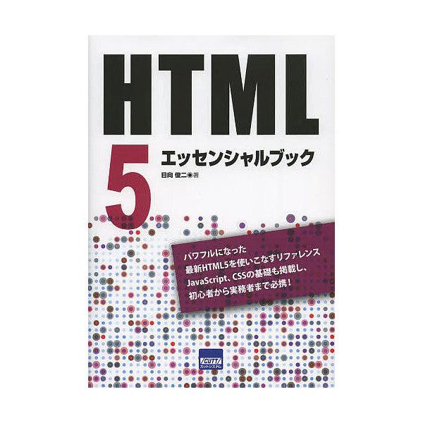 HTML5エッセンシャルブック/日向俊二