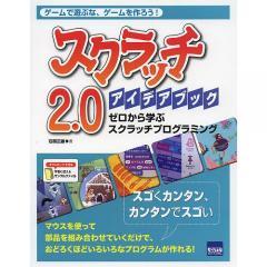 スクラッチ2.0アイデアブック ゼロから学ぶスクラッチプログラミング ゲームで遊ぶな、ゲームを作ろう!/石原正雄
