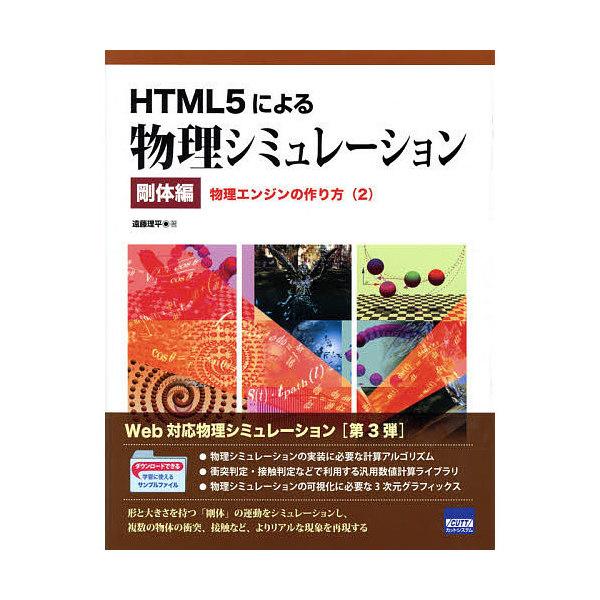 HTML5による物理シミュレーション 剛体編〔2〕/遠藤理平