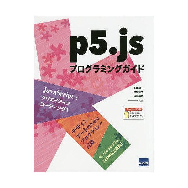 p5.jsプログラミングガイド/松田晃一/由谷哲夫/椎野綾菜