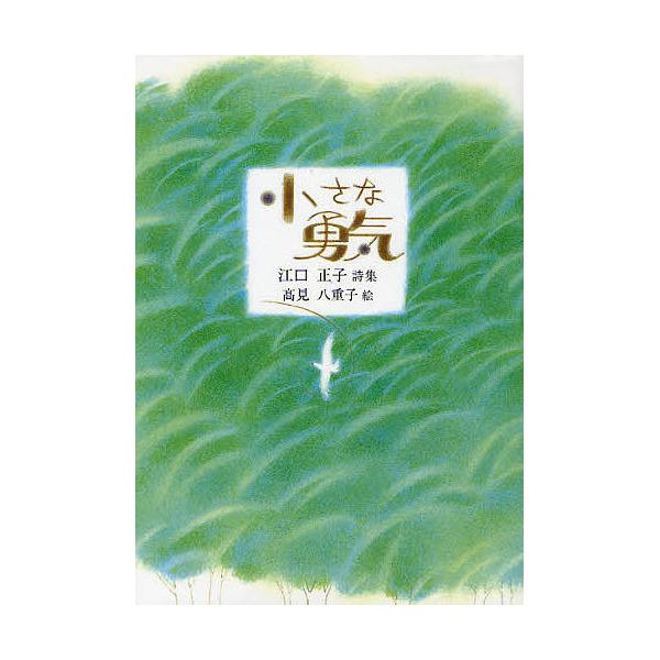 小さな勇気 江口正子詩集/江口正子/高見八重子