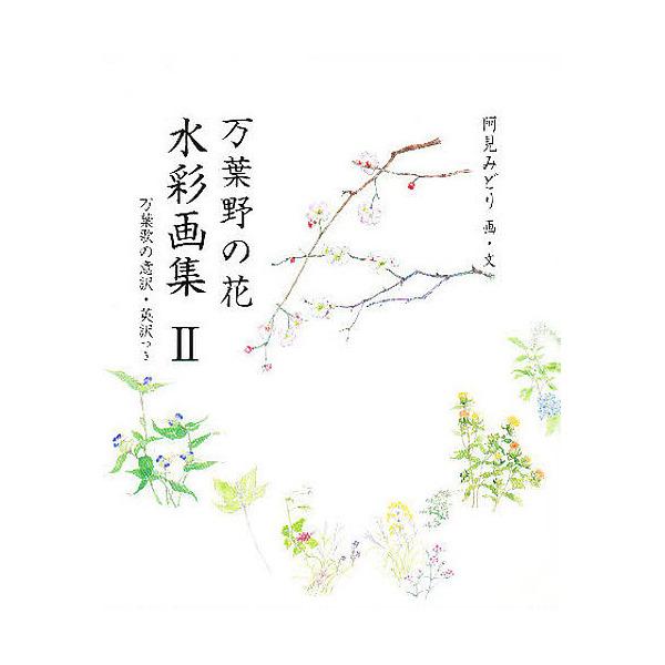 万葉野の花水彩画集 万葉歌の意訳・英訳つき 2