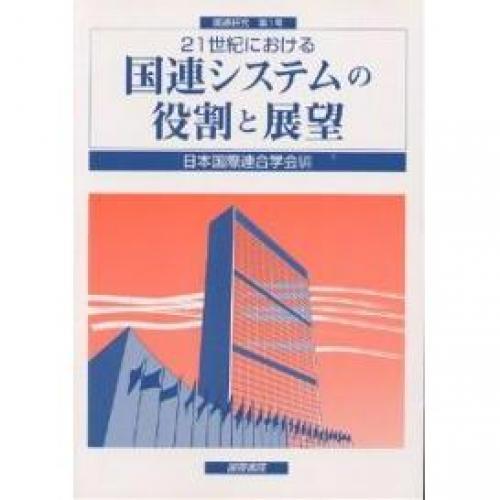 21世紀における国連システムの役割と展望/日本国際連合学会