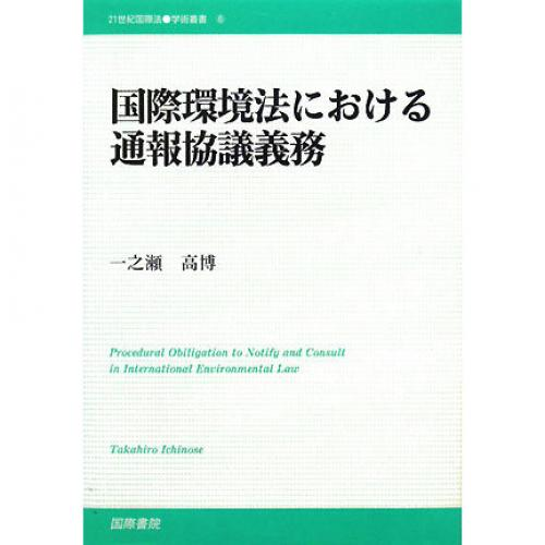 国際環境法