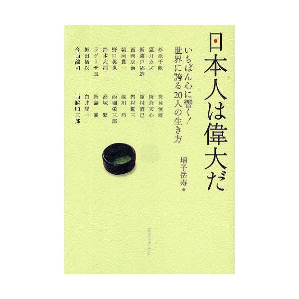 日本人は偉大だ いちばん心に響く!世界に誇る20人の生き方/増子岳寿