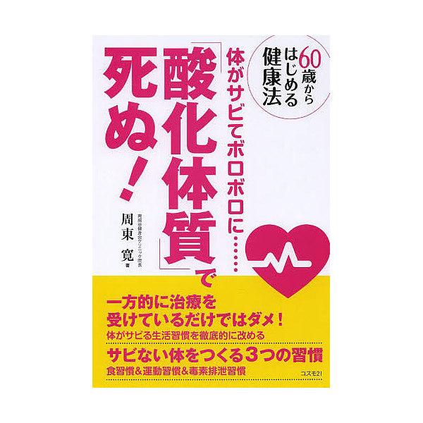 「酸化体質」で死ぬ! 60歳からはじめる健康法 体がサビてボロボロに……/周東寛