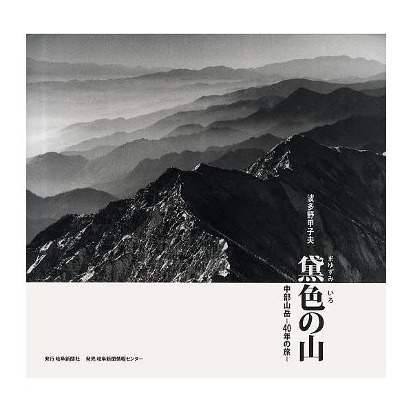 黛色の山 中部山岳-40年の旅-/波多野甲子夫