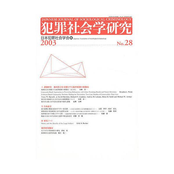 犯罪社会学研究 28/日本犯罪社会学会