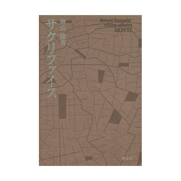 サクリファイス Mutsumi Kamiyama criticism collection/神山睦美