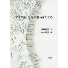 アイヌ語・恵庭の地名をたどる/地蔵慶護/永山輩世