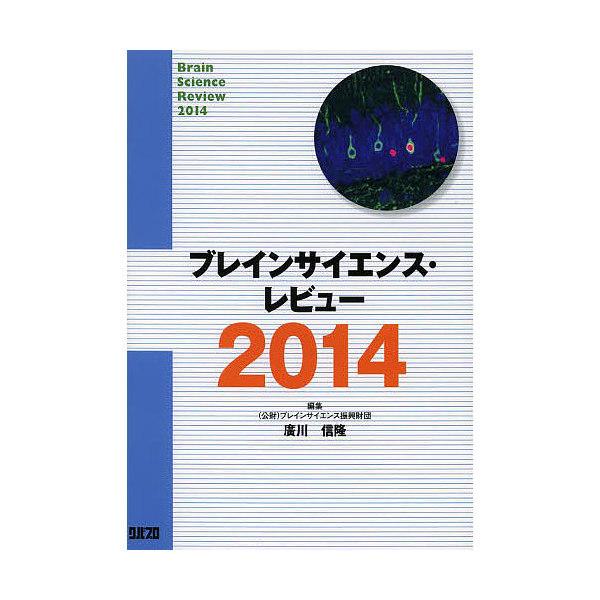 ブレインサイエンス・レビュー 2014/ブレインサイエンス振興財団/廣川信隆