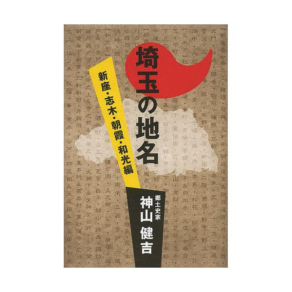 埼玉の地名 新座・志木・朝霞・和光編/神山健吉
