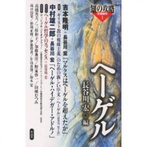 ヘーゲル/長谷川宏