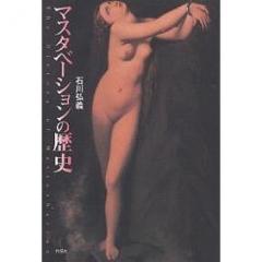 マスタベーションの歴史/石川弘義