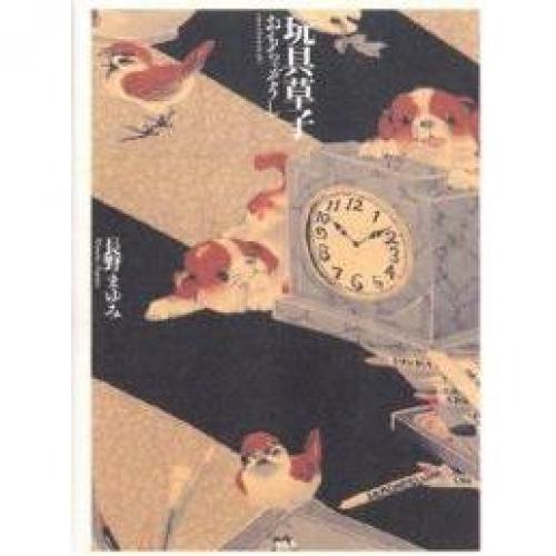 玩具(おもちゃ)草子/長野まゆみ