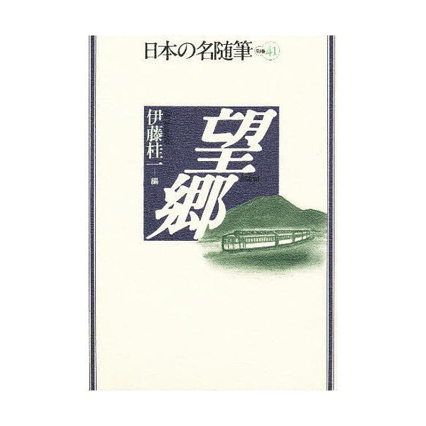 日本の名随筆 別巻41/伊藤桂一