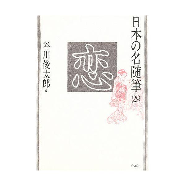日本の名随筆 29/谷川俊太郎