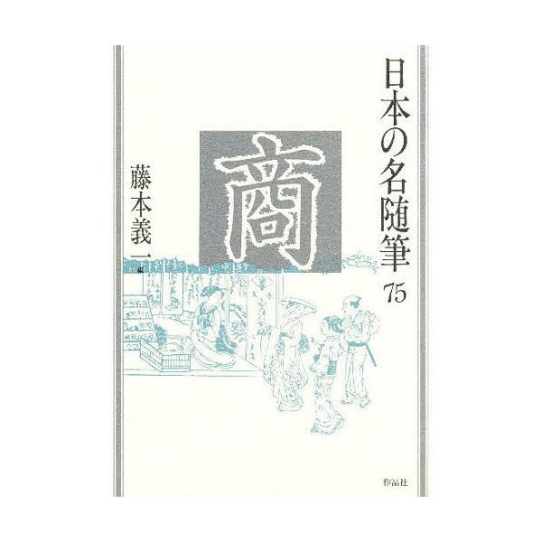 日本の名随筆 75/藤本義一