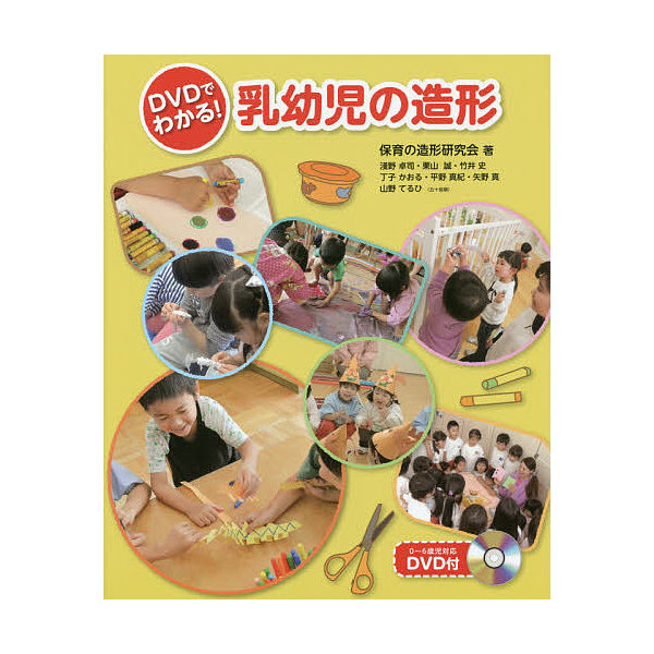 DVDでわかる!乳幼児の造形/保育の造形研究会