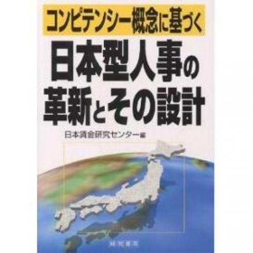 コンピテンシー概念に基づく日本型人事の革新とその設計/日本賃金研究センター