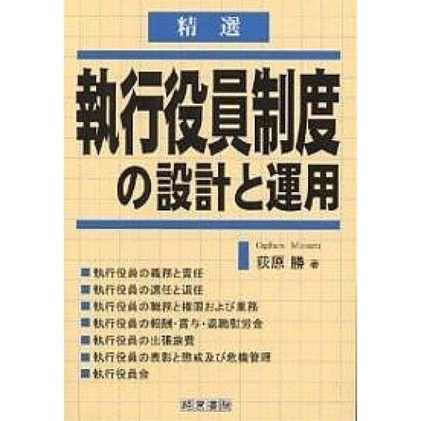 執行役員制度の設計と運用 精選/荻原勝