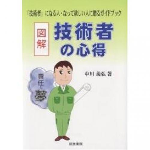 図解・技術者の心得 「技術者」になる人・なって欲しい人に贈るガイドブック/中川義弘