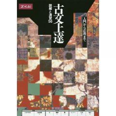 古文上達 読解と演習56 増補版