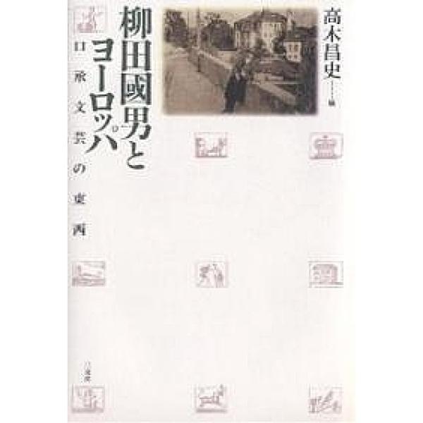 柳田国男とヨーロッパ 口承文芸の東西/高木昌史