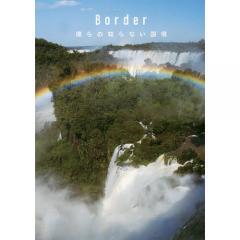 Border僕らの知らない国境/旅行