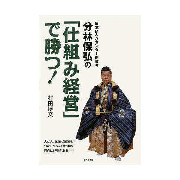 日本M&Aセンター創業者分林保弘の「仕組み経営」で勝つ!/村田博文