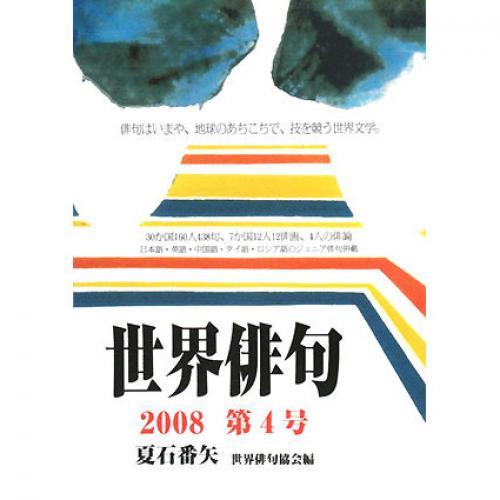 世界俳句 第4号(2008)/夏石番矢/世界俳句協会
