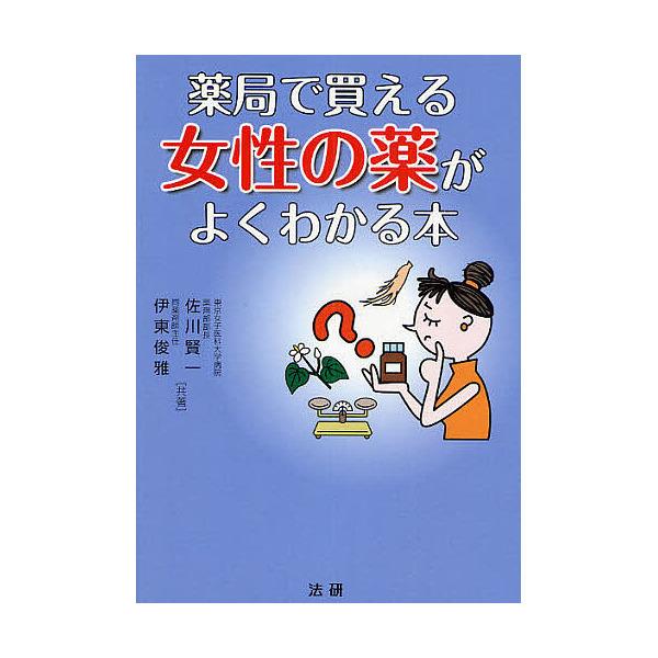 薬局で買える女性の薬がよくわかる本/佐川賢一/伊東俊雅