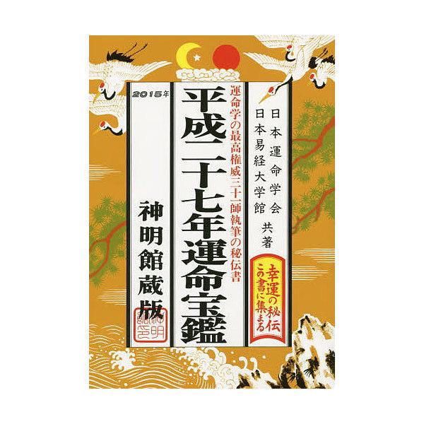 運命宝鑑 神明館蔵版 平成27年/日本運命学会/日本易経大学館